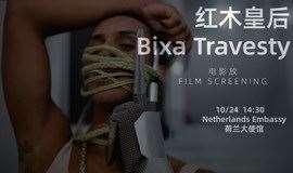 电影放映  红木皇后   FILM SCREENING  BIXA TRAVESTY+Q&A