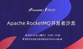 西安社区 | Apache RocketMQ开发者沙龙