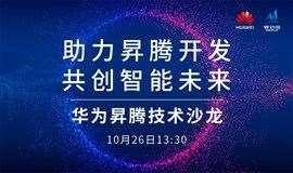 华为昇腾技术沙龙,杭州见!