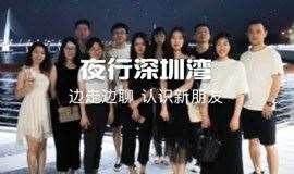 A伙伴深圳站 : 深圳湾,边走边聊