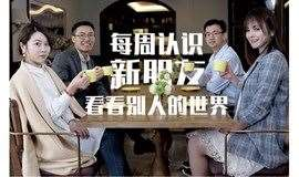北京A伙伴:每周认识新朋友,看看别人的世界
