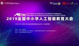 2019全国中小学人工智能教育大会
