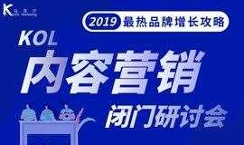 品牌增长闭门研讨会-武汉站(11月2日)