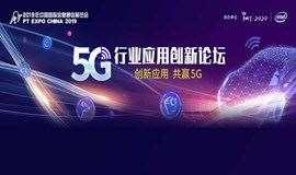 5G行业应用创新论坛