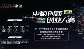 """""""粮于心、创于行"""" 2019 中粮创新创业大赛全国巡回路演 - 西安站"""