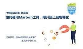 如何使用Martech工具,提升线上获客转化公开课