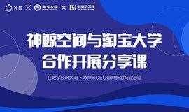 《数字经济时代的领导力》(神鲸空间与淘宝大学合作开展分享课-杭州站)