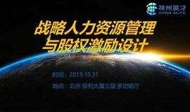 《战略人力资源管理与股权激励设计》·10月31日