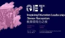 GET-教育领导力之夜 Inspiring Education Leadership Dinner Reception
