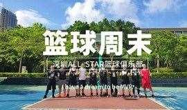 深圳ALL·STAR篮球俱乐部-每周六4V4球局(疫情期间线上公益)
