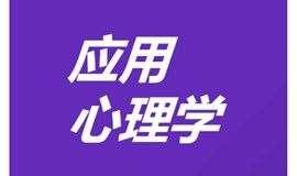 清华大学深圳研究生院《应用心理学高级研修班》秋季火热招生中......