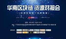 2019LBK百城热链(深圳站)暨华链第二十九期华南区块链资源对接会