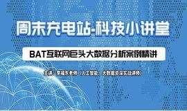【周末充电站-科技小讲堂(第三期)】|BAT互联网巨头大数据分析案例分享