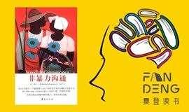 [樊登读书·砾途读书社]《非暴力沟通》读书沙龙