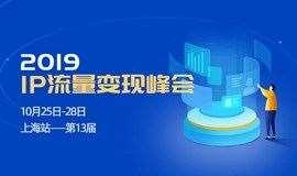 第十三届5G时代流量变现营销峰会|上海站