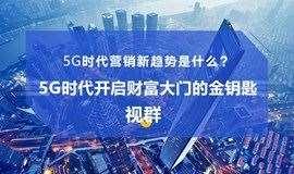 2019年5G时代短视频流量变现营销峰会正式开启,免费抢票中!!!