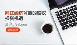【高顿金融家沙龙】网红经济下的股权投资机会