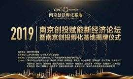 2019 南京創投賦能新經濟論壇暨生物制藥產業投資沙龍(第一期)