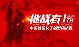 《挑战者》中国首届女子汽摩挑战赛