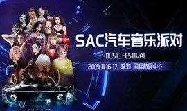 珠海 SAC汽车电音嘉年华