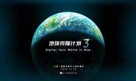 地球克隆計劃3 發布會 Digital Twin World is Now