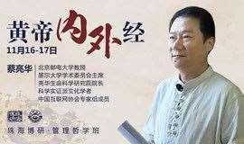 【博研·珠海管理哲学课程预告】北京邮电大学蔡亮华《黄帝内外经》