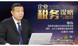 【博研·总裁班课程预告】郭伟《企业税务谋略与规划》