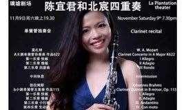 【11月9日】陈宜君和北宸四重奏 单簧管独奏会-Irene Chen and the Polaris quartet