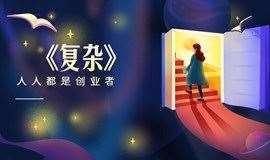 樊登读书◆君和务本之人人都是创业者之《复杂》