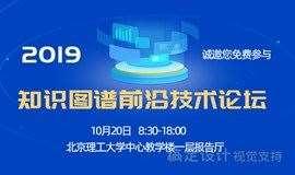 2019知识图谱前沿技术论坛
