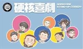 解压周六  硬核喜剧(北京 · 中间态)脱口秀
