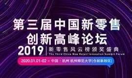 第三屆中國新零售高峰論壇暨2019年度新零售風云榜頒獎盛典