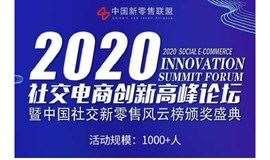 2020社交电商创新高峰论坛暨中国社交新零售风云榜颁奖盛典