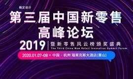 第三届中国新零售高峰论坛暨2019年度新零售风云榜颁奖盛典