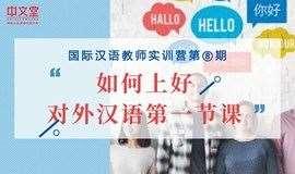 体验类 | 菜鸟老师也能教外国人说汉语