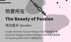 热爱所在-The Beauty of Passion