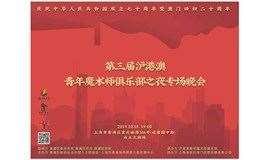第三届沪港澳青年魔术师俱乐部之夜专场晚会