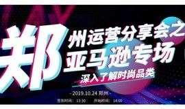 【10.24郑州】郑州运营分享会之亚马逊专场——深入了解时尚品类