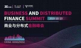 2019 商業與分布式金融峰會