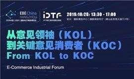 2019电博会产业论坛 · 从意见领袖(KOL)到关键意见消费者(KOC)