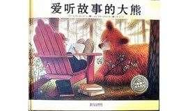 儿童绘本   《爱听故事的大熊》周四