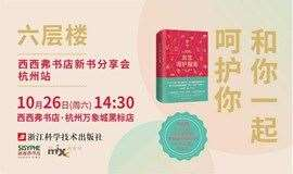 【西西弗书店·杭州】六层楼《女生呵护指南》新书分享会(下滑阅读活动详情)