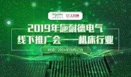 2019年施耐德电气线下推广会——机床行业
