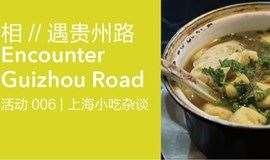 相//遇贵州路 活动006   上海美食杂谈