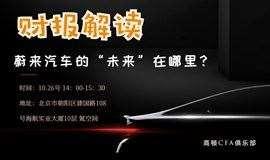 """【高顿CFA精品沙龙】蔚来汽车财报分析,蔚来的""""未来""""在哪里?"""