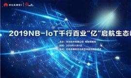 """2019NB-IoT千行百業""""億""""啟航生態峰會"""