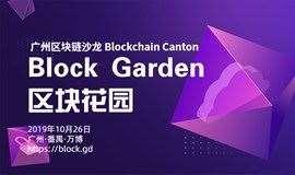 Block Garden 区块花园 -- 畅聊加密资产产业链