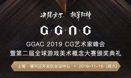 GGAC 2019 CG艺术家峰会 暨第二届全球游戏美术概念大赛颁奖典礼