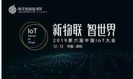 【IoT年度盛會】2019第六屆中國IoT大會!30+主題演講,20+企業展示,總價值10000+精美禮品!