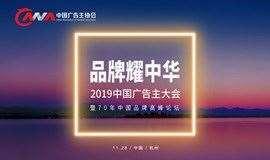 2019 中国广告主大会